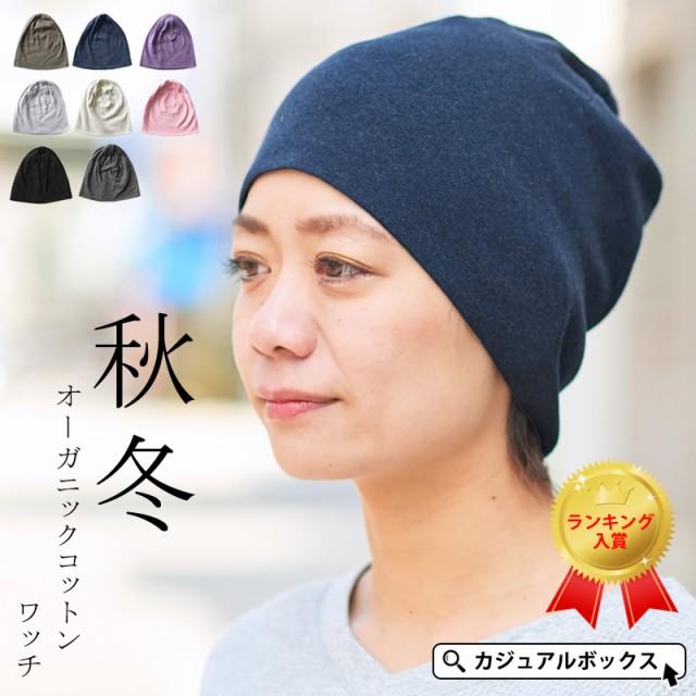 帽子 レディース メンズ 医療用帽子 ニット帽 秋...