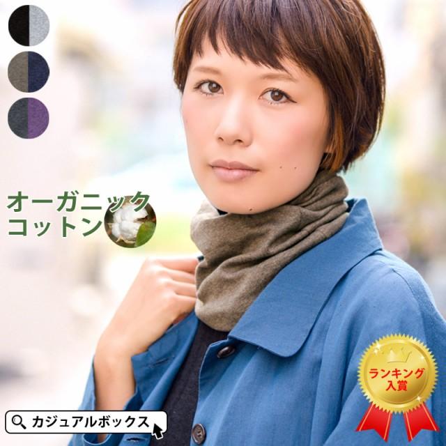日本製 ネックウォーマー charm【トルネード】 R/...