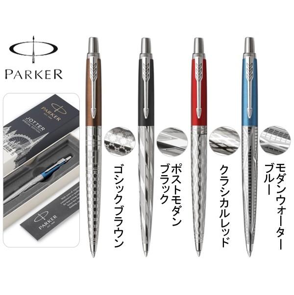 パーカー PARKER  ジョッター 新 スペシャルエデ...