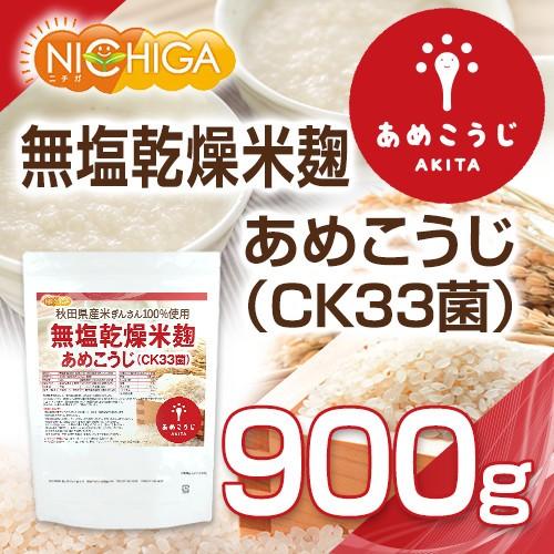 無塩乾燥米麹 あめこうじ(CK33菌) 900g 【...