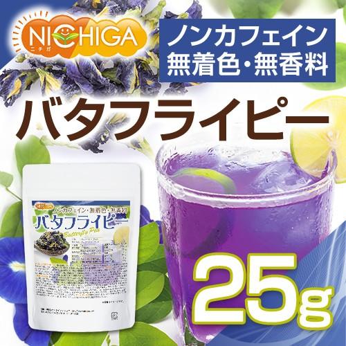 バタフライピー 25g 【メール便選択で送料無料】...
