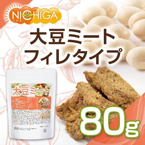 大豆ミート フィレタイプ(国内製造品) 80g ...