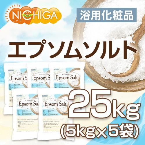 エプソムソルト 浴用化粧品 5kg×5袋 【送料...