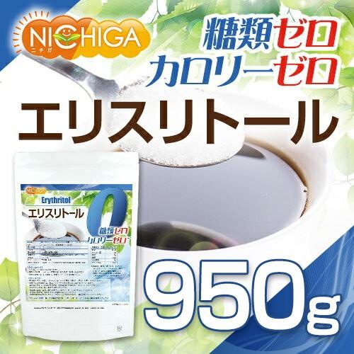 エリスリトール(erythritol) 950g  【メール...