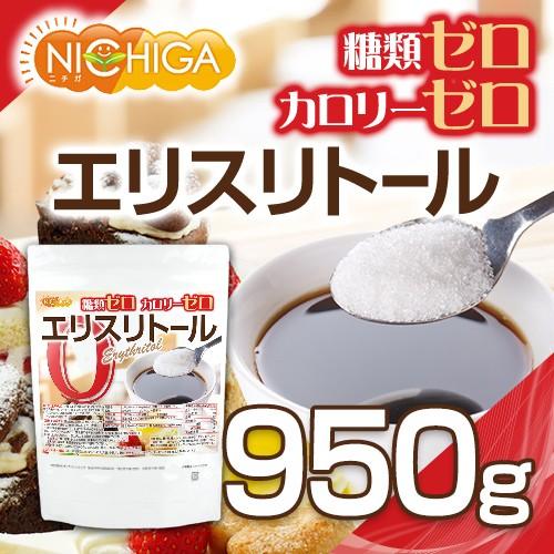 エリスリトール(erythritol) 950g 【メール便...