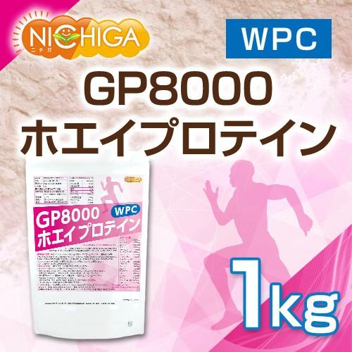 GP8000 ホエイプロテイン 1kg 無添加 ナチ...