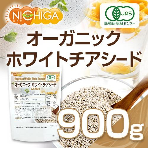 オーガニック ホワイトチアシード 900g 【メ...
