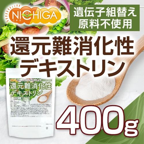 還元難消化性デキストリン(水溶性食物繊維) 400...