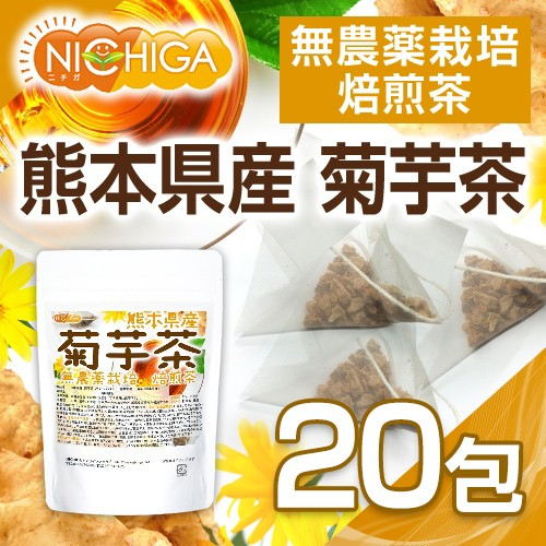 熊本県産 菊芋茶 2g×20個 (風味豊かな焙煎品)...