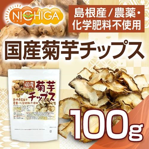 国産菊芋チップス(島根県産) 100g 【メール...