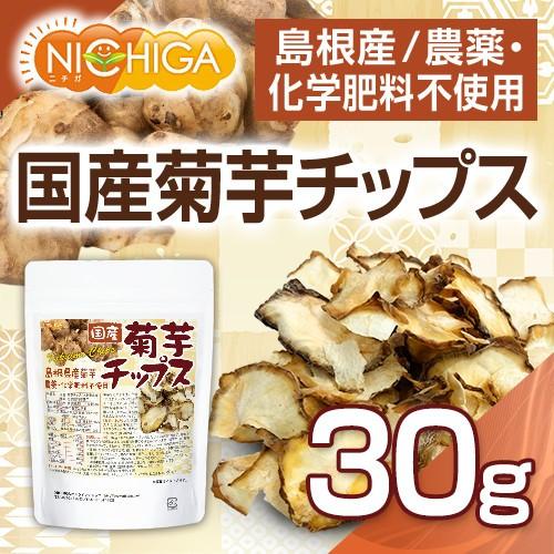 国産菊芋チップス(島根県産) 30g 【メール便...