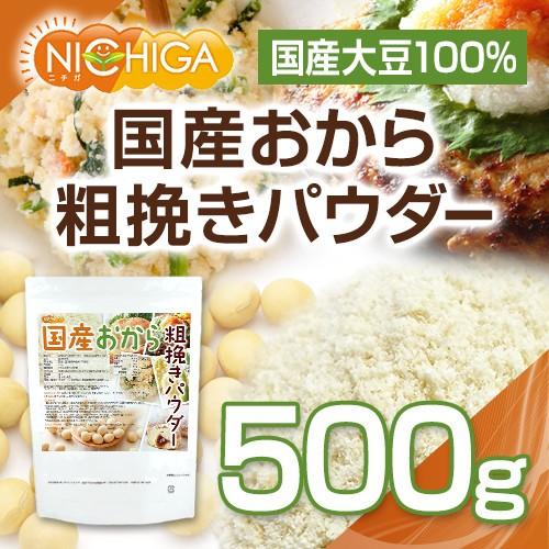 国産おから 粗挽きパウダー(粗粉末) 500g ...