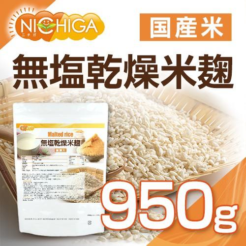 無塩乾燥米麹(国産米) 950g 【メール便選択...
