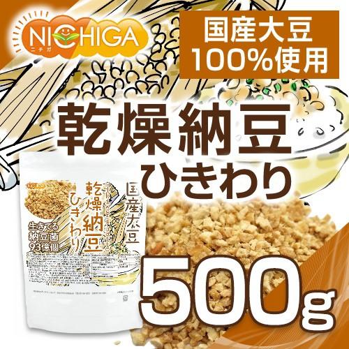 乾燥納豆(ひきわり) 500g 【メール便選択で送料無料】 国産大豆100%使用 Hiki wari natto 生きている納豆