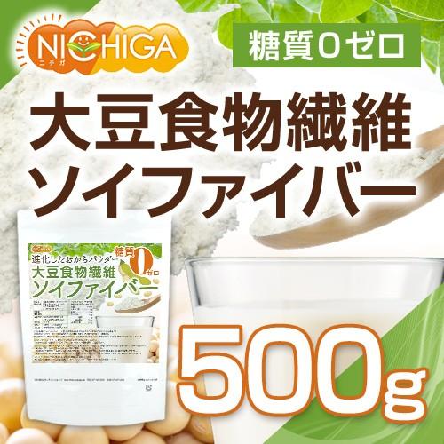 大豆食物繊維(ソイファイバー) 500g 【メール...