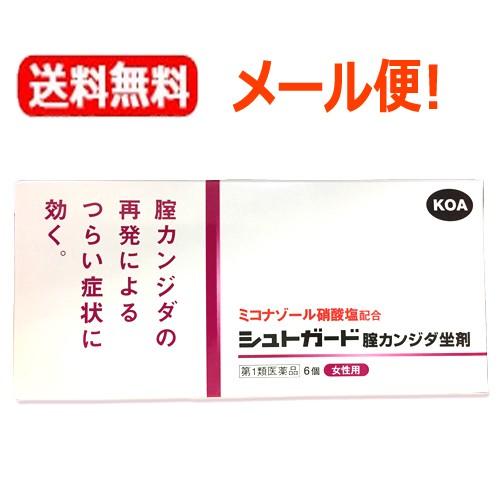 【第1類医薬品】【ゆうパケット・送料無料!】シ...