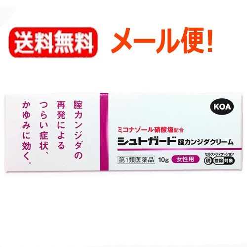 【第1類医薬品】【ゆうパケット・送料無料】 シ...