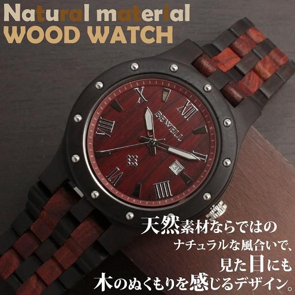日本製ムーブメント 天然素材 木製腕時計 日付カ...