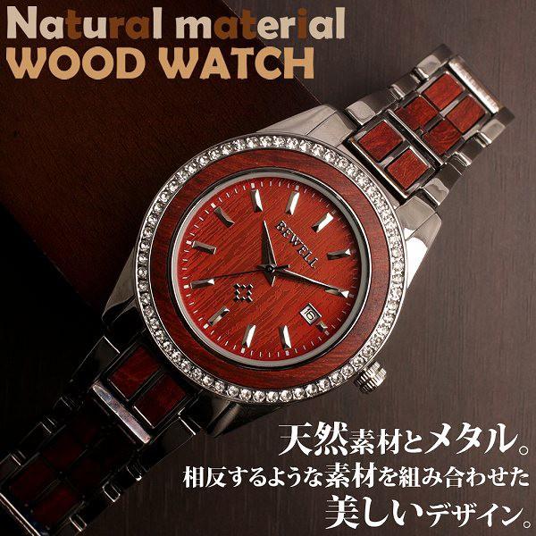 木製腕時計天然素材 木製腕時計 木製ポイントデザ...