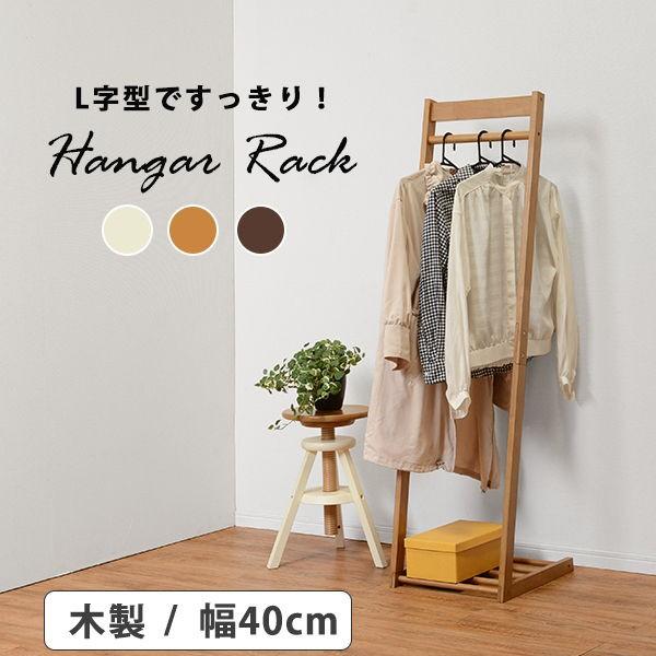 ハンガーラック L字型 木製 幅40cm おしゃれ 衣類...