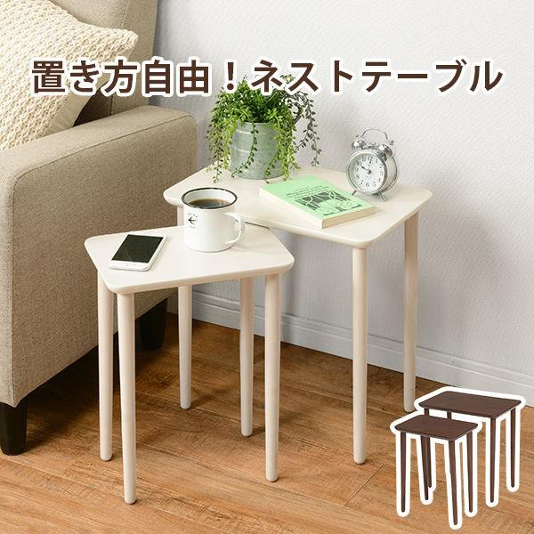 ネストテーブル  大小2個組 サイドテーブル ソフ...