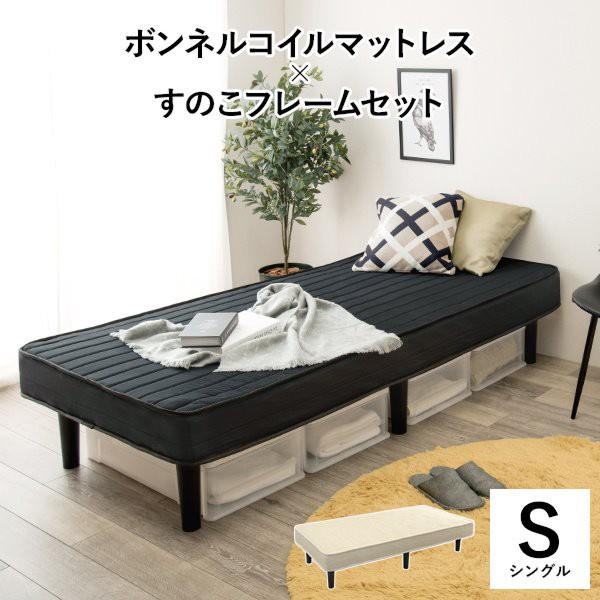 ベッド シングルベッド マットレス付き すのこベ...