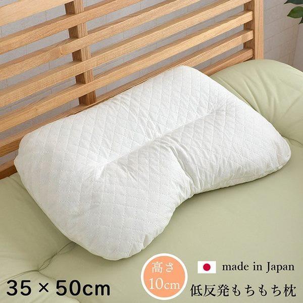 枕 まくら ピロー 低反発もっちり枕 35×50cm 高...