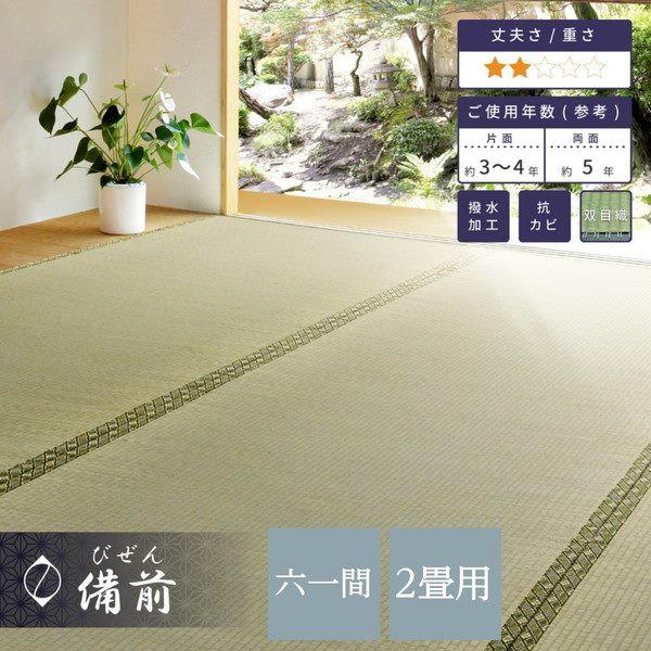 畳の上敷き ござ 61間 2畳 185×185cm い草 100% ...