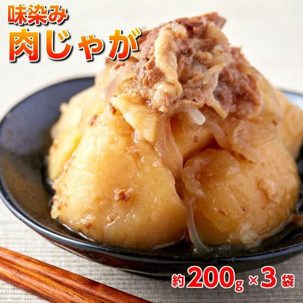 肉じゃが 3人前 かつお風味 600g(200g×3)惣菜 和...
