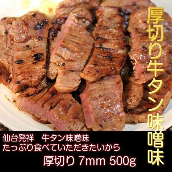 牛タン 500g 仙台名物 肉厚牛タン 0.5kg 味噌仕込...
