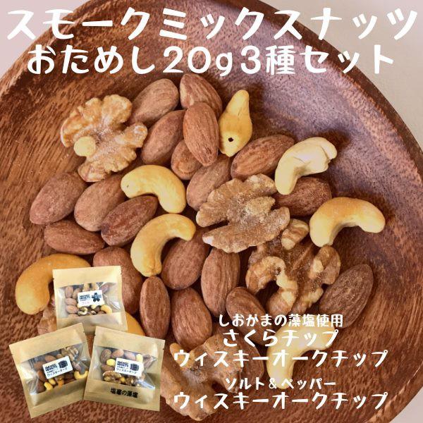 燻製ミックスナッツ スモークナッツ 20g×3種類の...