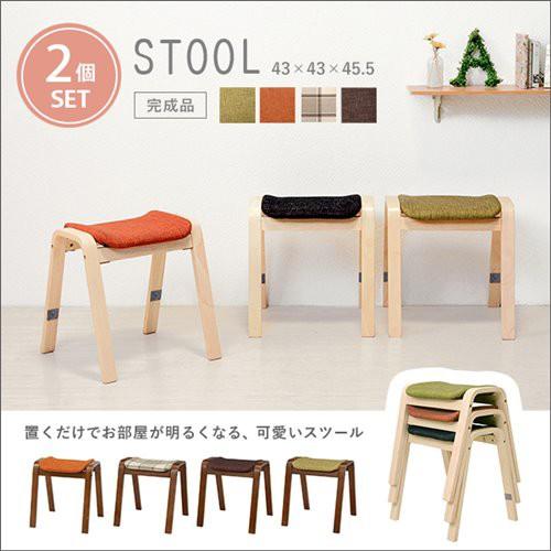 スツール スタッキング 2脚セット 木製 椅子 コン...