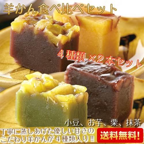 ようかんセット 羊かん 食べ比べ 小豆 お芋 栗 抹茶栗  4種類×2本セット 昭和33年創業老舗の手作り