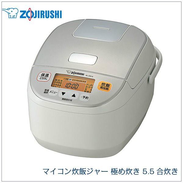 炊飯器 マイコン炊飯ジャー 象印 5.5合炊き 極め...
