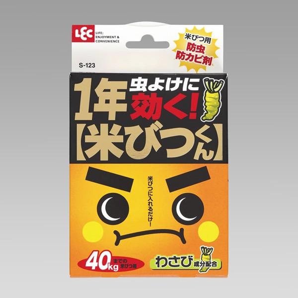 米びつ用 防カビ剤 防虫剤 最強米びつくん 1年タ...