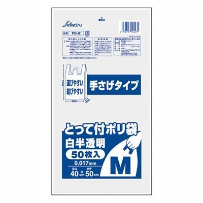 ビニール袋 ポリ袋 レジ袋 手提げ 買い物バッグ 取っ手付き Mサイズ 白半透明 50枚入