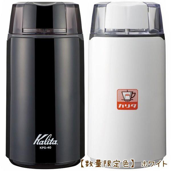 コーヒーミル 電動ミル 家庭用 カリタ コーヒー豆...