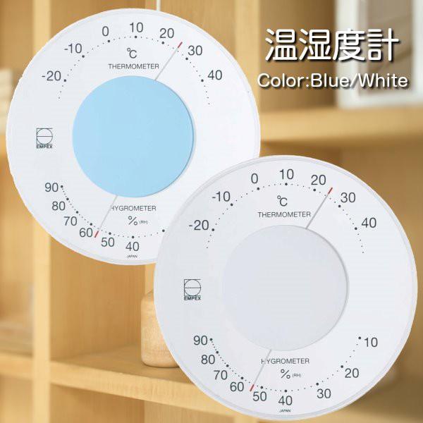 温湿度計 おしゃれ 温度計 湿度計 アナログ 壁掛...