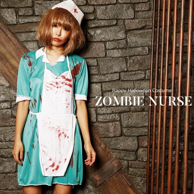 ハロウィン コスチューム 仮装 コスプレ 衣装  ナース ゾンビ 看護婦 看護師 白衣 ホラー 制服 お仕事 全身 お揃い ペア 女性 大人用 プ