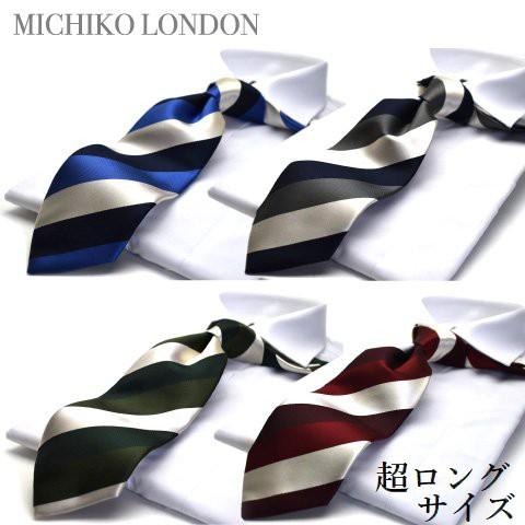 【シルク】超ロングネクタイ【MICHIKO LONDON】c-...