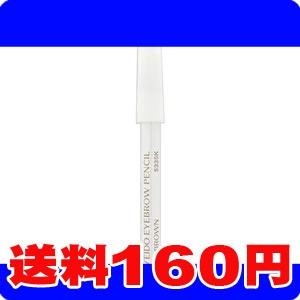 [ネコポスで送料160円]資生堂 眉墨鉛筆 2 ダー...
