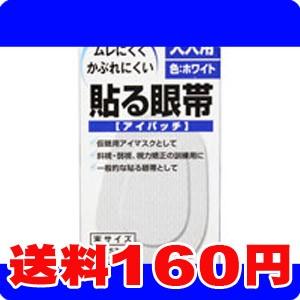 [ネコポスで送料160円]貼る眼帯 大人用10枚