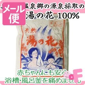 [ネコポスで送料190円]天然湯の花 お徳用大袋...