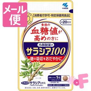 [ネコポスで送料190円]小林製薬のサラシア10...