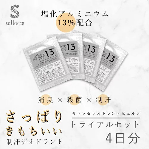 (定形郵便)オドレミンと同処方・同濃度【お試し】...
