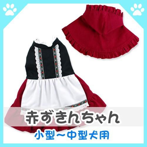 [特典あり] [大幅値下げ]  犬 服 ドッグウェア 赤...