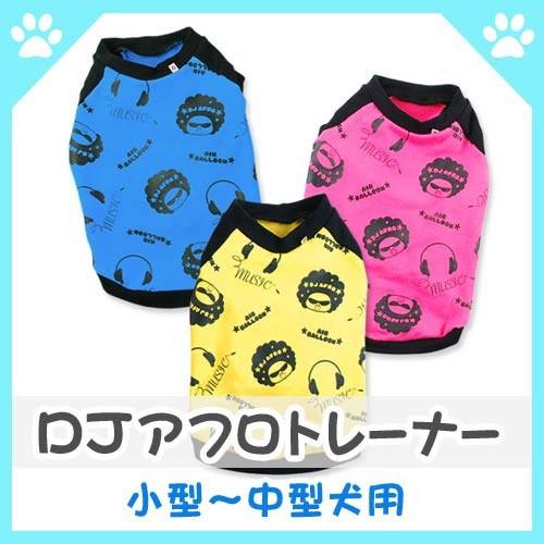 [特典あり] [大幅値下げ]  犬 服 ドッグウェア D...