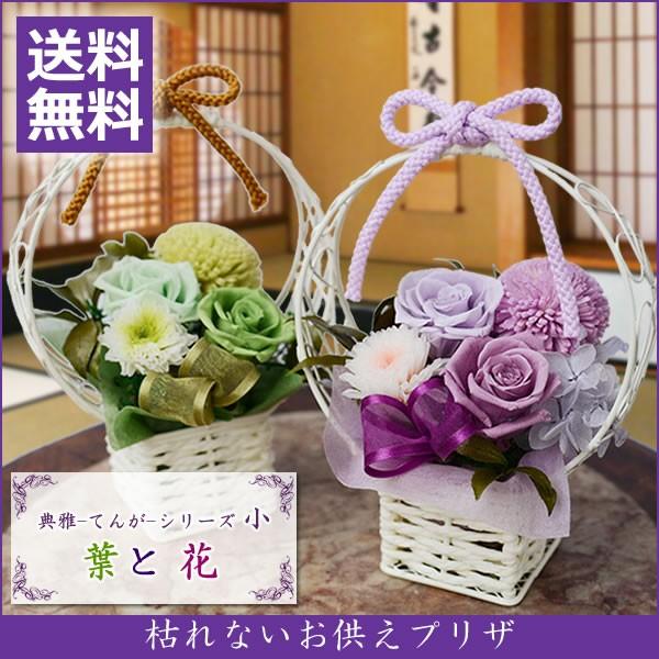 お供え花 【送料無料】 お供え プリザーブドフラ...