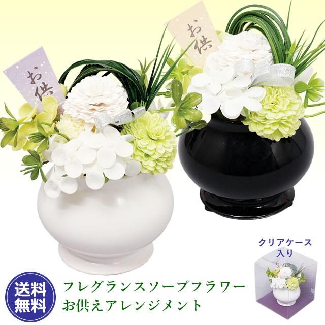 フレグランスフラワー お供え アレンジメント 菊 ...