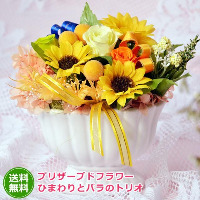 プリザーブドフラワー ひまわりとバラのトリオ 花...
